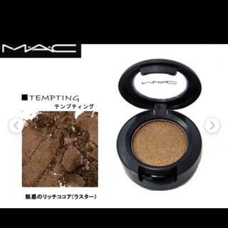 MAC - M・A・C スモール アイシャドウ テンプティング