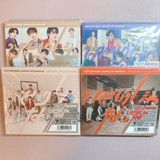 セブンティーン(SEVENTEEN)のSEVENTEEN ひとりじゃない A  B C D 4形態 セット(K-POP/アジア)