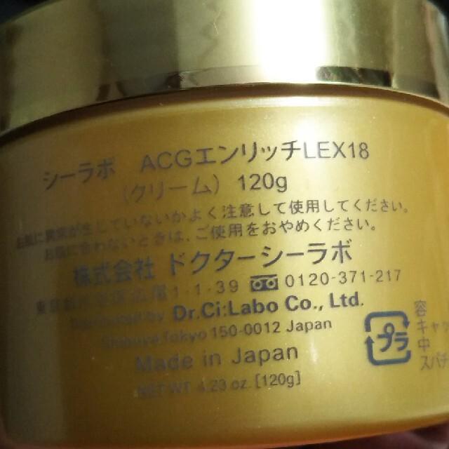 Dr.Ci Labo(ドクターシーラボ)のドクターシーラボ アクアコラーゲンゲル エンリッチLEX18 コスメ/美容のスキンケア/基礎化粧品(オールインワン化粧品)の商品写真