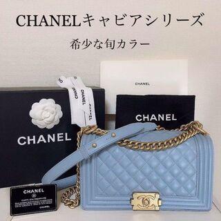 CHANEL - 【美品】ボーイシャネル★CHANELキャビアチェーンショルダーバックマトラッセ