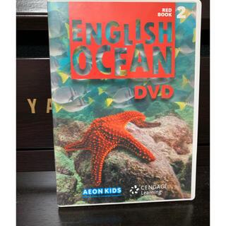 AEON - イーオン小学生英会話クラス OceanRed2教材DVD