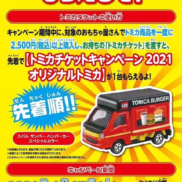【非売品】トミカ チケットキャンペーン 2021 オリジナルトミカ エンタメ/ホビーのおもちゃ/ぬいぐるみ(ミニカー)の商品写真