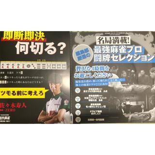 近代麻雀 2021年5月号付録DVD&小冊子(麻雀)