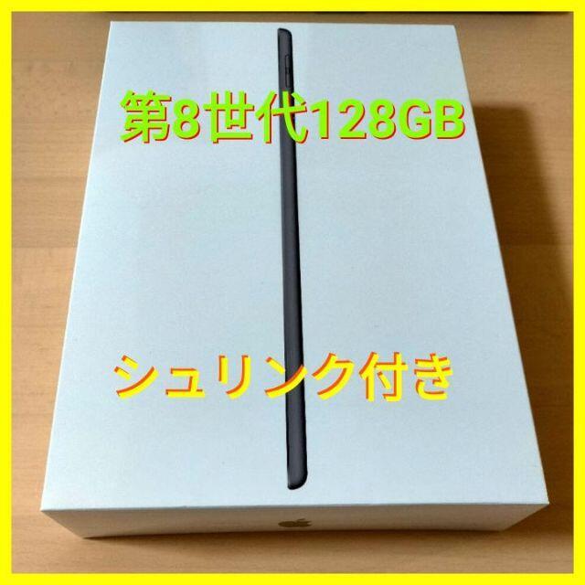 Apple(アップル)のiPad128GB スペースグレイ 第8世代 Wi-Fiモデル 新品未使用品 スマホ/家電/カメラのPC/タブレット(タブレット)の商品写真