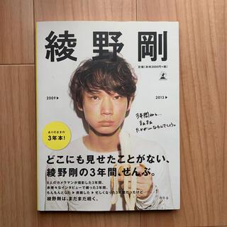送料込 綾野剛2009→2013→