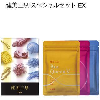 POLA - 健美三泉 お得セット