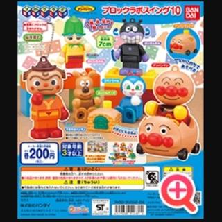 アンパンマン - アンパンマン ブロックラボ スイング10☆バイキンマン他