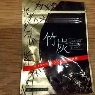 流行りの炭でダイエット!竹炭サプリ×3袋(ダイエット食品)