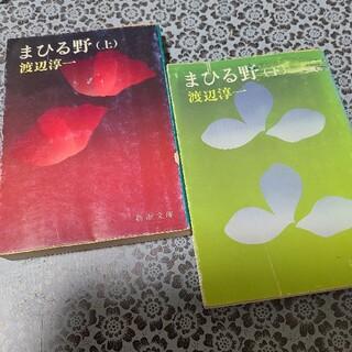 まひる野 上下セット(文学/小説)