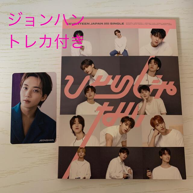 SEVENTEEN(セブンティーン)のSEVENTEEN ひとりじゃない Carat盤 ジョンハン エンタメ/ホビーのCD(K-POP/アジア)の商品写真