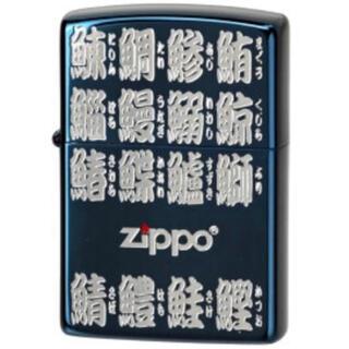 ジッポー(ZIPPO)のzippo新品未使用ブルーチタン 寿司ネタ(タバコグッズ)