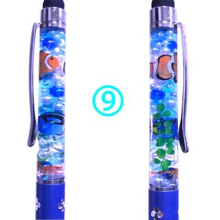 ハーバリウムタッチペン No.9〜11(その他)