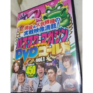 パチスロ攻略マガジンDVDゴールドBOX vol.1(パチンコ/パチスロ)