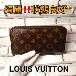 LOUIS VUITTON - 綺麗!! 状態良好!! ルイヴィトン 長財布 モノグラム ジッピー ウォレット