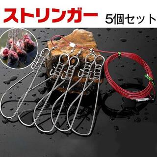 ストリンガー 5個セット 釣り ワイヤー ロープ付 フィッシュグリップ フック型