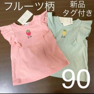 futafuta - 【新品タグ付き】バースデイ フルーツモチーフTシャツセット