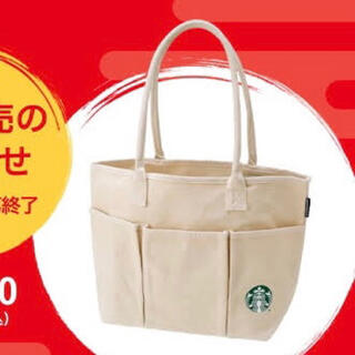 Starbucks Coffee - 【美品】スタバ 福袋2021 トートバッグ