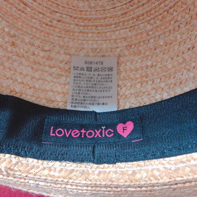 lovetoxic(ラブトキシック)の麦わら帽子 キッズ/ベビー/マタニティのこども用ファッション小物(帽子)の商品写真