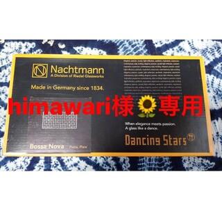 ナハトマン(Nachtmann)のナハトマン  長方形皿(食器)