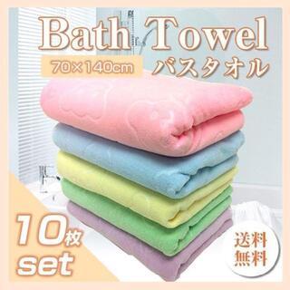 バスタオル 10枚セット 大容量 マイクロファイバー 5色x2枚 タオル 大判