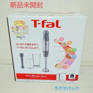 T-fal - 【新品・未開封】ティファール ハンドブレンダー ベビー HB65GDJP グレー