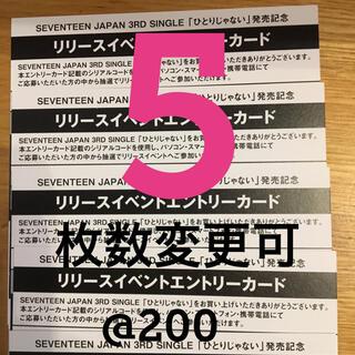 セブンティーン(SEVENTEEN)のSEVENTEEN シリアル 5枚(K-POP/アジア)