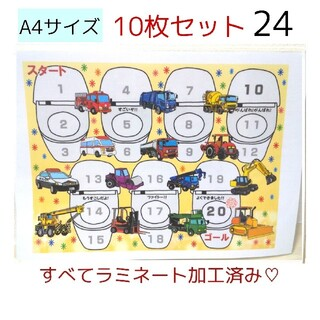 24. #Popoごほうびシール台紙A4サイズ6枚 ラミネート加工済み
