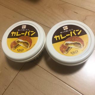 KALDI 塗って焼いたらカレーパン 110g×2個(その他)