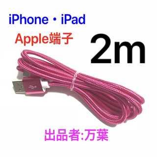 ローズレッド 2m 1本 iPhone用 充電器 ライトニングケーブル