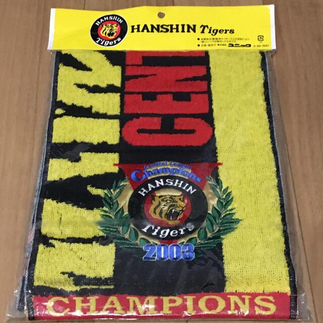 阪神タイガース(ハンシンタイガース)の阪神タイガース 2003 優勝マフラータオル☆ スポーツ/アウトドアの野球(記念品/関連グッズ)の商品写真