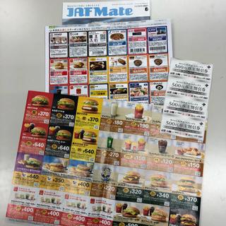 ヴィアホールディングス優待券2000円分とJAF優待券とマクドナルド割引券(レストラン/食事券)