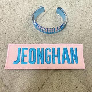 セブンティーン(SEVENTEEN)の(公式) ジョンハン バングル、ネームバッジ セット(K-POP/アジア)