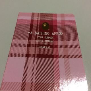 アベイシングエイプ(A BATHING APE)のBape エイプ 2009夏book🐵(ファッション/美容)