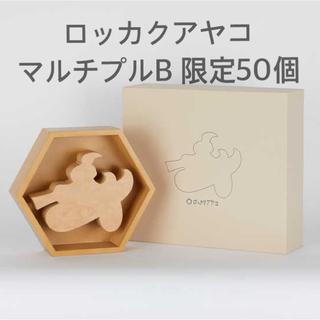 ロッカクアヤコ×天童木工 マルチプル 限定50個 Bver.(彫刻/オブジェ)