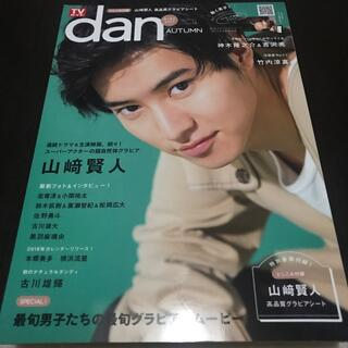 TVガイドdan 動く男子2017 vol.16