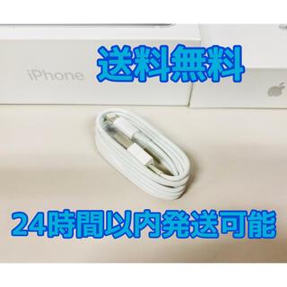 iPhone - ライトニングケーブル 1個 Lightningケーブル iPhone 充電器