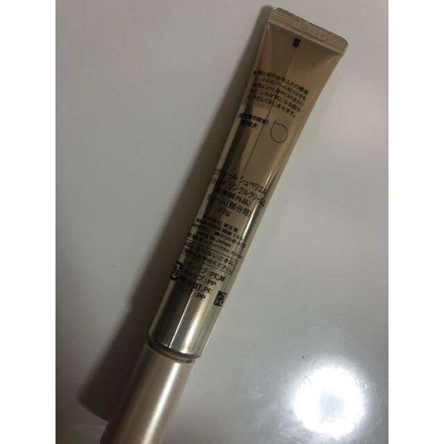 ELIXIR(エリクシール)のハル様専用 コスメ/美容のスキンケア/基礎化粧品(アイケア/アイクリーム)の商品写真