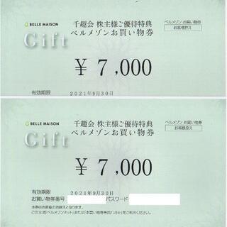 最新 14000円分 千趣会 株主優待 ベルメゾンお買物券