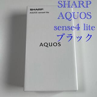 アクオス(AQUOS)のAQUOS sense4 lite ブラック 64 GB 新品未開封(スマートフォン本体)