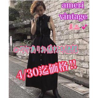 Ameri VINTAGE - ameri vintageパールボタンワンピース美品 ワケあり価格4/30迄