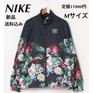 NIKE - 新品★定価11000円★NIKE★ナイロンジャケット★花柄★Mサイズ