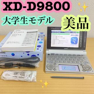 CASIO - CASIO   カシオ 電子辞書 XD-D9800   大学生モデル