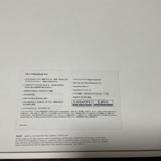 Apple - MacBook PRO 2020 13インチ