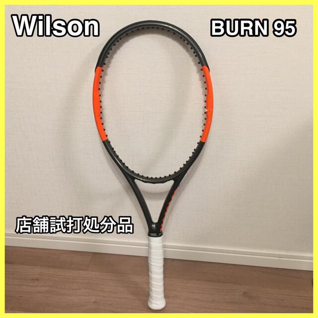 wilson(ウィルソン)の【店舗試打処分品】テニス ラケット Wilson BURN 95 G2 スポーツ/アウトドアのテニス(ラケット)の商品写真