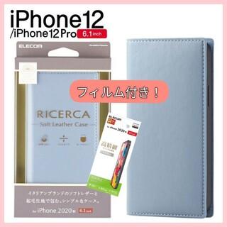 エレコム(ELECOM)の新品 iPhone 12 / 12 Pro ケース レザー 手帳 フィルム 付き(iPhoneケース)