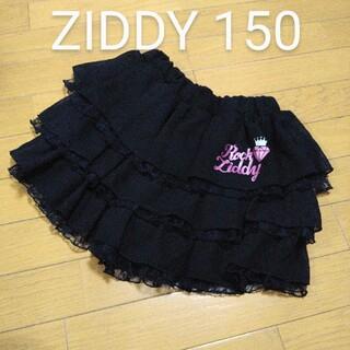 ジディー(ZIDDY)の【美品】ZIDDY ジディー スカート キュロット 150 (スカート)