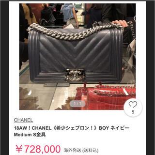 CHANEL - 新品未使用♡レアBOYCHANEL入手困難シェブロンマトラッセネイビー艶シルバー