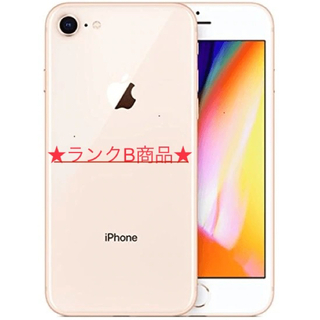 iPhone - iPhone8  64GB SIMフリー  GOLD ★送料無料★