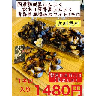 国産発芽熟成黒ニンニク 青森県産福地ホワイト訳あり発芽黒にんにく1キロ (野菜)