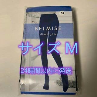 BELMISEベルミス スリムタイツセット Mサイズ★新品★1枚